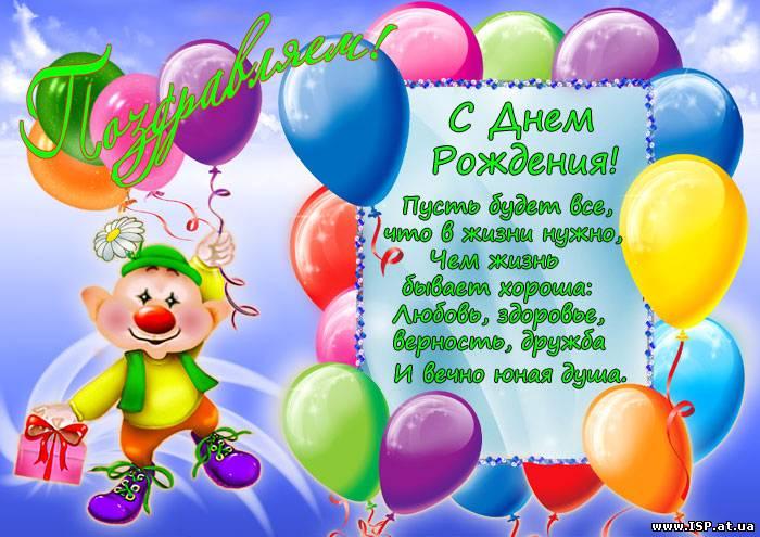 Короткие поздравления с днем рождения в прозе свекрови